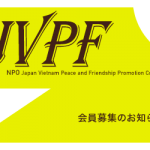 JVPF会員募集のお知らせ