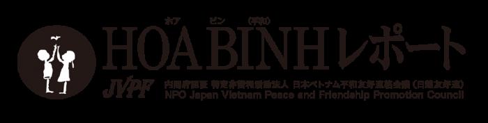 hoabinh-logo-03