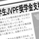 ハザン省少数民族学生JVPF奨学金支援者募集